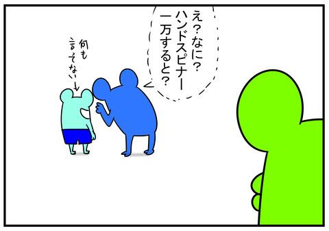 13 ハンドスピナー 6