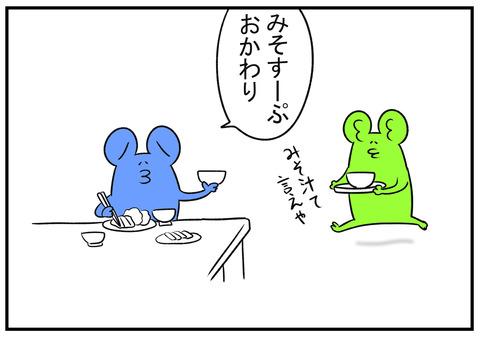 H30.8.31 甘い汁 2