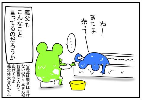 27 義親のお風呂 4