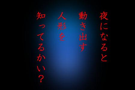 8 ぱぱえもん 怪談 1