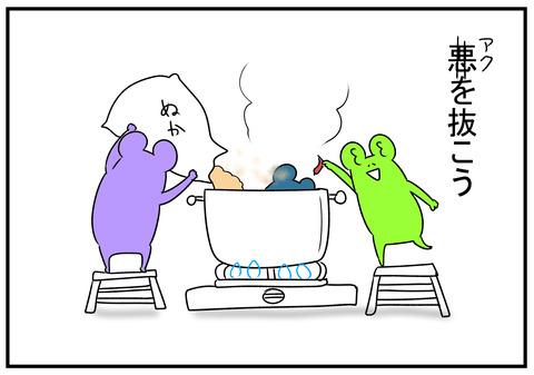 H31.4.15 タケノコ食べたい義父 9
