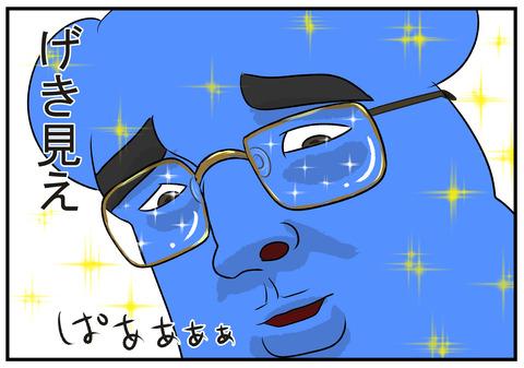 H30.7.28 老眼鏡をかけて見えた時の顔 4