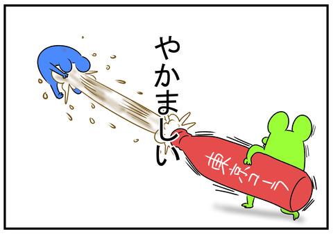 R1.7.17 東京土産 5