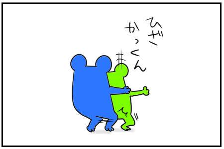 30 ひざカックン 5