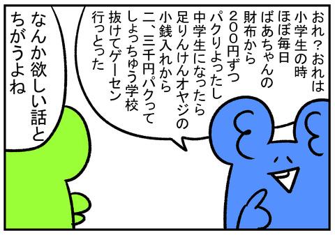 H30.10.21 約束ゴト 7