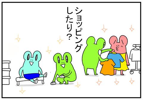 R1.11.3 休み 3