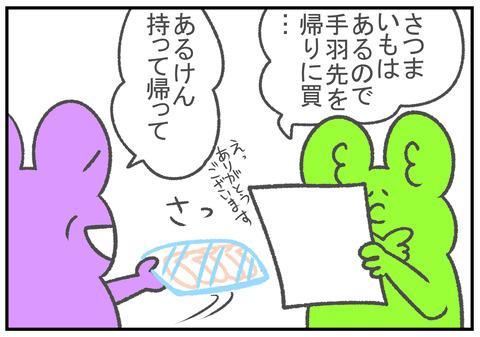 四コマ漫画 2