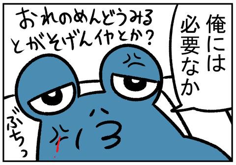H30.12.15 心を鬼にしてリハビリ 10