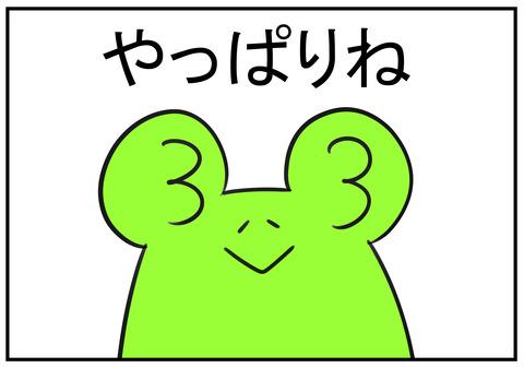 1 エイプリルフール 2