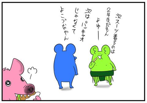 ダイエット生活終了 5