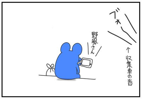 R2.4.28 ドラマ仁にハマった旦那 3