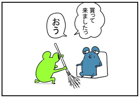 H30.9.17 義父と竹ぼうき 9