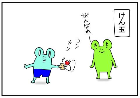21 けん玉 1
