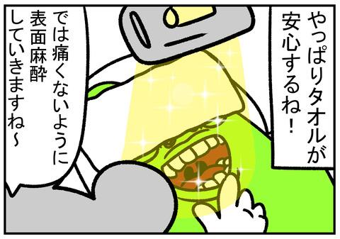 H31.1.23 歯医者さんとバナナ 6