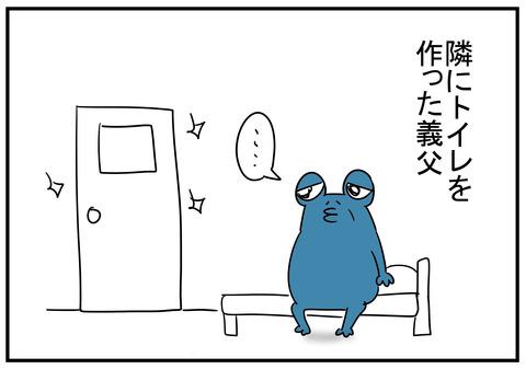 義父とトイレ 4