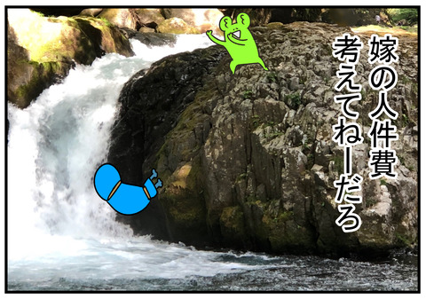 H31.2.15 義父の水 3