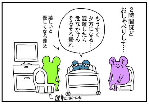 9 義父入院 4