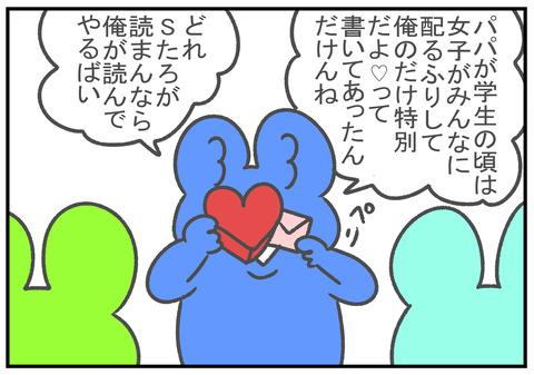 R3.2.13 バレンタイン 5