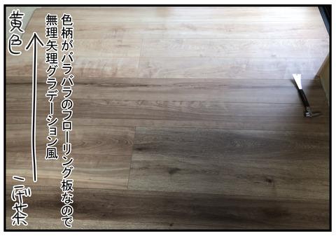 H30.5.26 フローリングの貼り替え 11