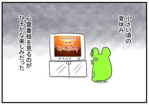 H30.8.9 ばあちゃんの怖い物 1
