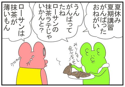 R2.8.23 夏休み勉強しかしてない長女 3