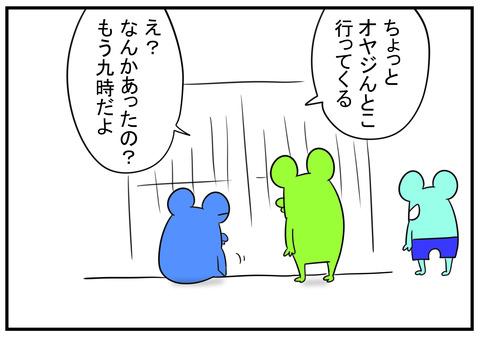 7 頼る義父 3