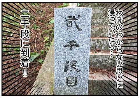 9 日本一の3333段の石段へチャレンジ後編 5