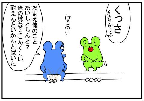H30.9.29 仲直り 6