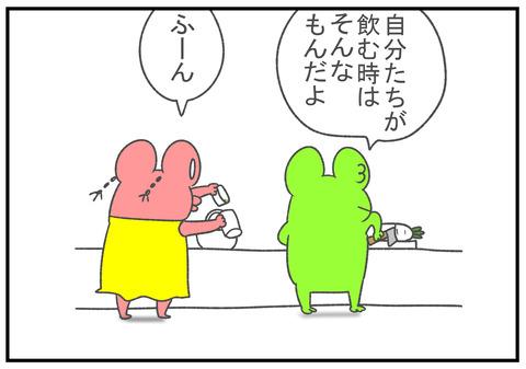 4コマ漫画  R2.11.5 3
