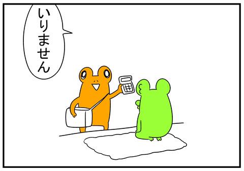 訪問販売 カエル 3