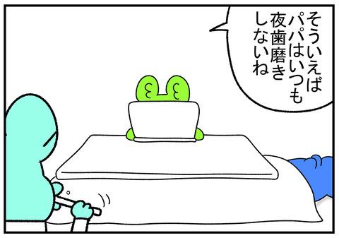 R1.31.11.26 いい風呂 2