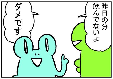R31.5.8 みかんちゃん 3
