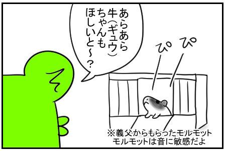 9 牛ちゃんぴーぴー 2