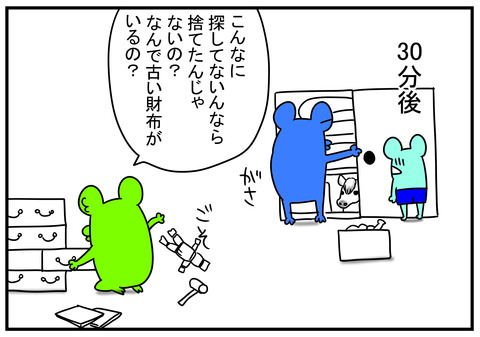9 キャッツアイ 2