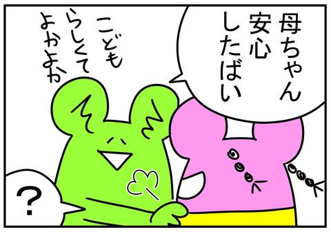 15 Y香ちゃんの裏の顔 7