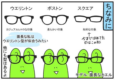 R31.5.4 メガネを作る 2