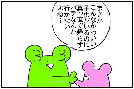 生後 2-3