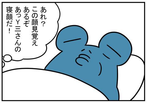 5 起きてた 7