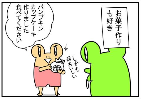 15 Y香ちゃんの裏の顔 3