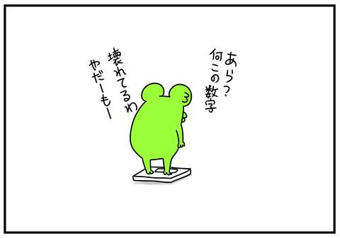 10 正月太り 4