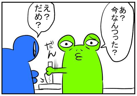 7 風邪ひいたみちゃ~ 4