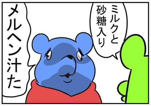 H30.8.31 甘い汁 5