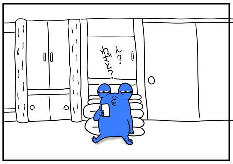 11 わざと 6