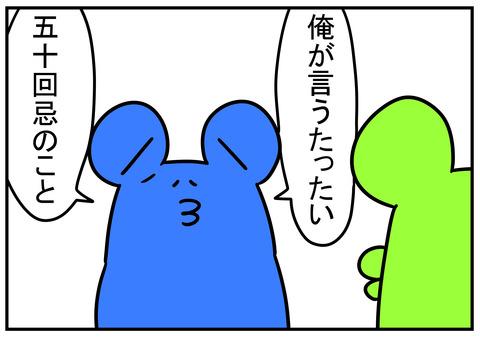 3 実家帰った話 3