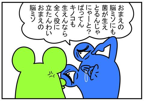23 椎茸の種駒 5