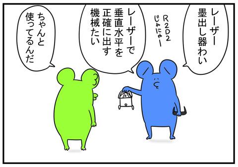レーザー墨だし器 2