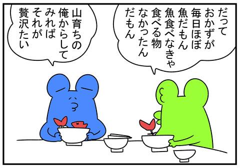 R31.7.3 鯛のあら汁 2