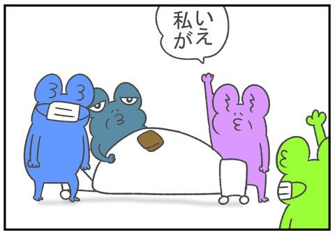 4コマ漫画  10
