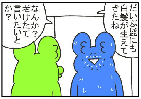 R2.7.17 豆剥き 3