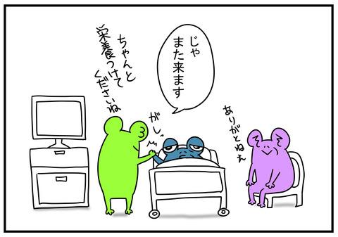 9 義父入院 5